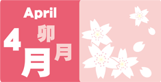 4月の挨拶文、時候の挨拶