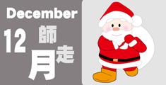 12月の挨拶文