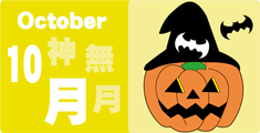 10月の季節の挨拶文